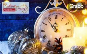 Нова Година в Хотел Hampton By Hilton****, Край <em>Чанаккале</em>! 3 Нощувки със Закуски и Вечери - Едната Празнична
