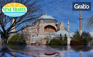 Нова Година в <em>Истанбул</em>! Екскурзия с 3 Нощувки със Закуски, Плюс Транспорт