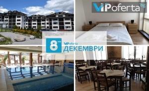 Двудневни Пакети със или без Закуска, Закуска и Вечеря + Ползване на Басейн и Спа в Апарт Хотел Роял, Банско