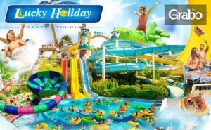Ранни Записвания за Петзвездна Почивка в <em>Кушадасъ</em> през 2020Г! 7 Нощувки All Inclusive в Хотел Aqua Fantasy Hotels & Spa*****