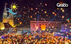 За Нова Година в <em>Загреб</em>! 2 Нощувки със Закуски, Плюс Транспорт и Посещение на Ниш