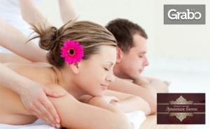 150 минути релакс! Терапия за лице и тяло Райско блаженство - за един или двама