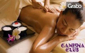 Имуностимулиращ и детоксикиращ масаж Шри Ланка - на гръб или цяло тяло