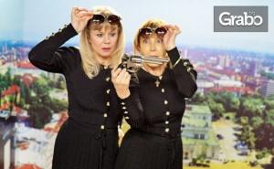 Фарс-мюзикълът на Недялко Йорданов Две жени, без да се брои мъжът - на 14 Ноември