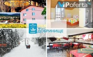 Еднодневен Пакет със Закуска и Вечеря + Лифт Карта за Ски Зона <em>Добринище</em> в Къща за Гости Пумпалови