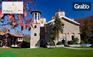 Еднодневна Екскурзия до Етрополе и Правец - с Посещение на Етрополския Манастир и Къщата на Тодор Живков