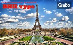 Посети Париж през Ноември или Декември! 3 Нощувки със Закуски, Плюс Самолетен Билет от София