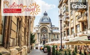 Еднодневна Екскурзия до Букурещ през Ноември - с Посещение на Природонаучния Музей и Музея на Селото