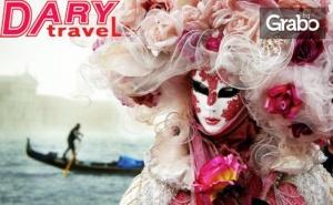 През Февруари до Милано и Верона! 3 Нощувки със Закуски, Самолетен Транспорт и Възможност за Карнавала във <em>Венеция</em>