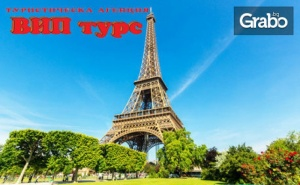 Есенна Екскурзия до Париж! 4 Нощувки със Закуски, Плюс Самолетен Транспорт от Варна