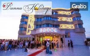 В Лесковац за Сръбската Нова Година през Януари! Нощувка със Закуска и Празнична Вечеря - със или без Транспорт