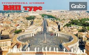 През Декември или Януари до Рим! 3 Нощувки с 2 Закуски, Плюс Самолетен Транспорт