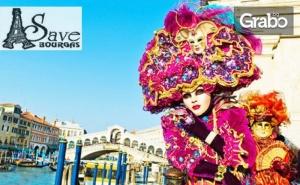 За 14 Февруари до Италия! 4 Нощувки със Закуски и Вечери, Самолетен Транспорт и Възможност за Карнавала във <em>Венеция</em>