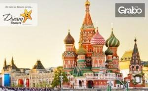 Ранни Записвания за <em>Москва</em> и Санкт Петербург през 2020Г! 7 Нощувки със Закуски и 4 Обяда, Плюс Самолетен Транспорт