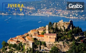Екскурзия до Ница! 3 Нощувки със Закуски, Плюс Самолетен Транспорт и Възможност за Кан, Монако и Монте Карло