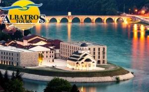 Нова Година във Вишеград, Босна и Херцеговина! Транспорт + 3 Нощувки на човек  със Закуски и Вечери, 2 от Които Празнични от Та Албатрос Турд