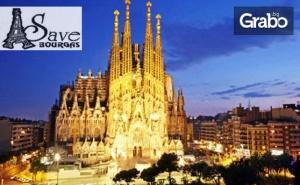 Посети Барселона и Париж! 4 Нощувки със Закуски и Вечеря, Плюс Самолетни Билети
