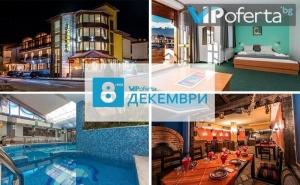 Двудневен Пакет със Закуски и Празнична Вечеря + Спа в Хотел Айсберг***, <em>Банско</em>