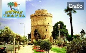 На Разходка и Шопинг в Гърция! Еднодневна Екскурзия до <em>Солун</em>