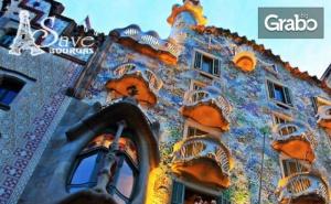 През Януари до Барселона! Екскурзия с 5 Нощувки със Закуски и Вечери, Плюс Самолетен Билет