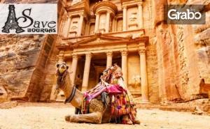 Екскурзия до Кипър, Израел и Йордания! 5 Нощувки със Закуски и Вечери, Самолетни Билети и Посещение на Петра и Божи Гроб
