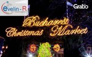 Предколеден Шопинг в Румъния! Еднодневна Екскурзия до Букурещ, с Посещение на Коледния Базар
