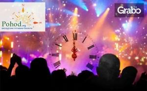 Нова Година в Охрид и Скопие! 2 Нощувки със Закуски и Вечери, Една от Които Празнична, Плюс Транспорт