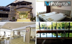 Еднодневен със Закуски и Вечери за Двама или Трима + Ползване на Басейн в Спа Хотел Панорама, Сандански