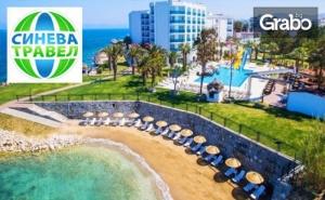 Ранни Записвания за Почивка в <em>Кушадасъ</em> през 2020! 5 Нощувки на База Ultra All Inclusive в Le Bleu Hotel & Resort*****