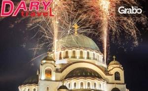 Посрещнете Нова Година в Белград! 2 Нощувки със Закуски в Хотел In****