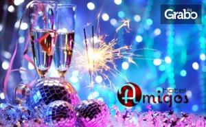 Нова Година в Луковит! Нощувка със Закуска и Празнична Вечеря, от Хотел Amigos