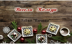 Коледа в Хотел Енчеви, с. Кирково! 2 или 3 Нощувки на човек със Закуски и Традиционни Празнични Вечери