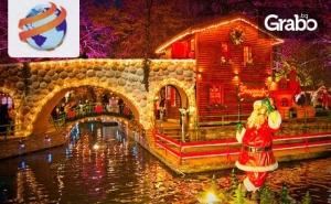 Посети Драма - Коледната Столица на Гърция! Еднодневна Екскурзия с Посещение на Базар Онируполи