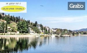 През Декември до Струмица и Дойранското Езеро! Нощувка със Закуска и Празнична Вечеря, Плюс Транспорт