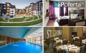 Еднодневни Пакети + Ползване на Спа и Минерален Басейн в Хотел St. George Ski & Holiday, <em>Банско</em>