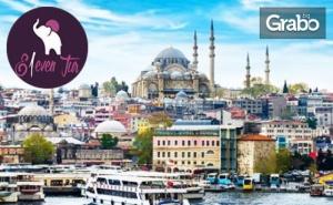 За 8-Ми Декември в <em>Истанбул</em>! 2 Нощувки със Закуски и Празнична Вечеря, Плюс Транспорт
