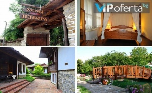 Еднодневен Пакет със Закуска + Бонус Релаксираща Процедура по Избор в Хотел Извора, <em>Арбанаси</em>