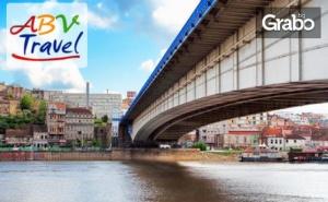 Предколедна Екскурзия до <em>Белград</em>! 2 Нощувки със Закуски, Плюс Транспорт и Посещение на Ниш