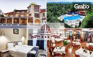 Почивка в <em>Пловдив</em>! Нощувка с Възможност за Закуска и Вечеря, Плюс Ползване на Сауна и Парна Баня