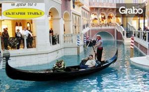 Посети Карнавала във <em>Венеция</em>! Екскурзия с 3 Нощувки със Закуски, Плюс Транспорт
