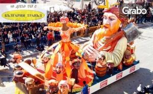Виж Карнавала в Ксанти през Март! Екскурзия с Нощувка със Закуска, Плюс Транспорт и Посещение на Кавала