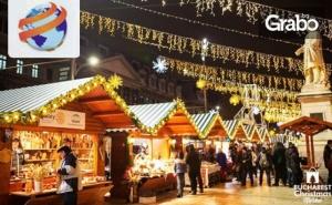 Разходка и Шопинг в Румъния! Екскурзия до <em>Букурещ</em> на 21 Декември, с Посещение на Коледния Базар