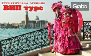 Посети Италия през Февруари! 3 Нощувки със Закуски, с Възможност за Карнавала във <em>Венеция</em>, Плюс Самолетен Транспорт