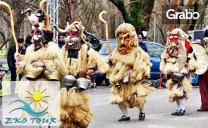 Еднодневна Екскурзия до Ямбол за Кукерландия - на 1 Март