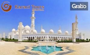 Last Minute Екскурзия до <em>Дубай</em>! 5 Нощувки със Закуски, Плюс Самолетен Транспорт и Възможност за Абу Даби