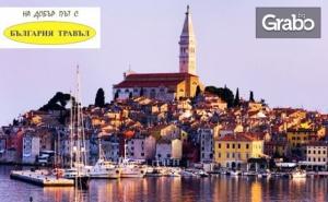 Ранно Записване за Екскурзия до Хърватия и Черна Гора! 4 Нощувки със Закуски и 3 Вечери, Транспорт и Посещение на Плитвички Езера
