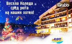 За Коледа Край <em>Велико Търново</em>! 3 или 5 Нощувки със Закуски и Вечери, Плюс Релакс Зона - в с. Вонеща Вода