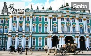 Посети Скандинавия, Санкт Петербург и Лондон през Май! 7 Нощувки с 5 Закуски и 3 Вечери, Плюс Самолетен Билет