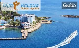 Майски празници в <em>Кушадасъ</em>! 5 нощувки на база Ultra All Inclusive в Le Bleu Hotel Resort*****