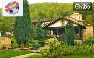 В Сърбия през Декември! Еднодневна Екскурзия до Пирот, Темски Манастир, Суковски Манастир и Цариброд